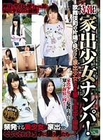 特報!家出少女ナンパ! 歌舞伎町の片隅で見つけた家出少女たちを騙して中出し撮影! ダウンロード