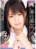 「ご奉仕痴女 7 つぼみ 〜わたし!!フェラ!!ごっくん!!H!!大好き〜」のパッケージ画像