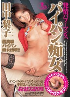 (28pvh012)[PVH-012] 発情パフォーマンス パイパン痴女 田中梨子 ダウンロード