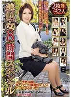 「美熟女8時間スペシャル 32人」のパッケージ画像