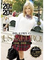 「中出し女子校生インUSA&EURO 8時間」のパッケージ画像