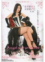 (29ap00003)[AP-003] Angel and princess VOL.3 ダウンロード