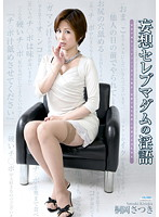 (29axaa00001)[AXAA-001] 妄想セレブマダムの淫語 桐岡さつき ダウンロード
