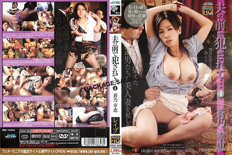 巨乳の熟女、蒼乃幸恵出演の手コキ無料動画像。夫の前で犯されて… 4 蒼乃幸恵