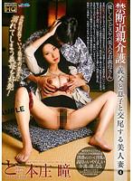 (29axae00004)[AXAE-004] 禁断近親介護 義父と息子と交尾する美人妻 4 本庄瞳 ダウンロード