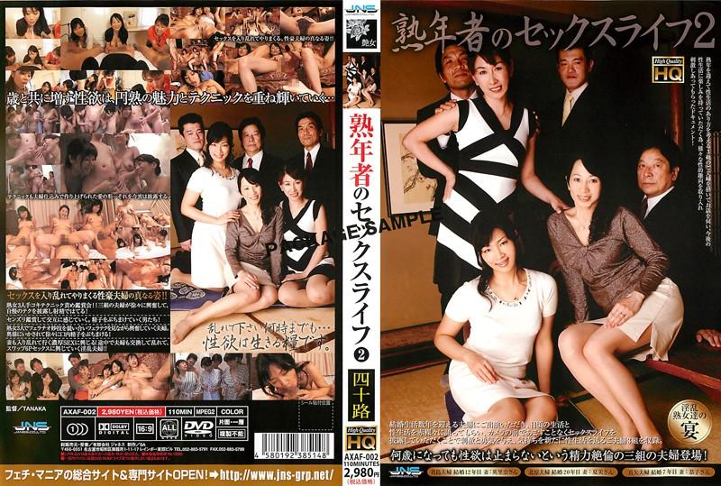 熟女、君島英里奈出演のsex無料動画像。熟年者のセックスライフ 2