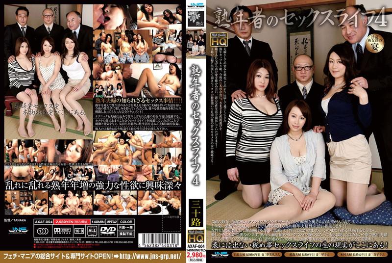 人妻、白鳥寿美礼出演の乱交無料熟女動画像。熟年者のセックスライフ 4