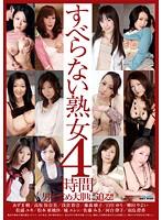 (29axah00001)[AXAH-001] すべらない熟女 4時間 ダウンロード