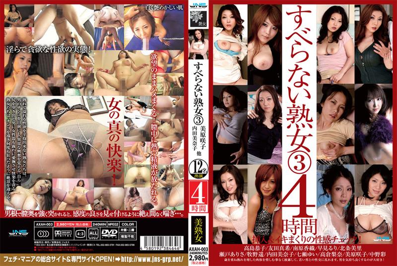 パンストの人妻、美原咲子出演の絶頂無料動画像。すべらない熟女 3 4時間