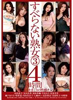 (29axah00003)[AXAH-003] すべらない熟女 3 4時間 ダウンロード