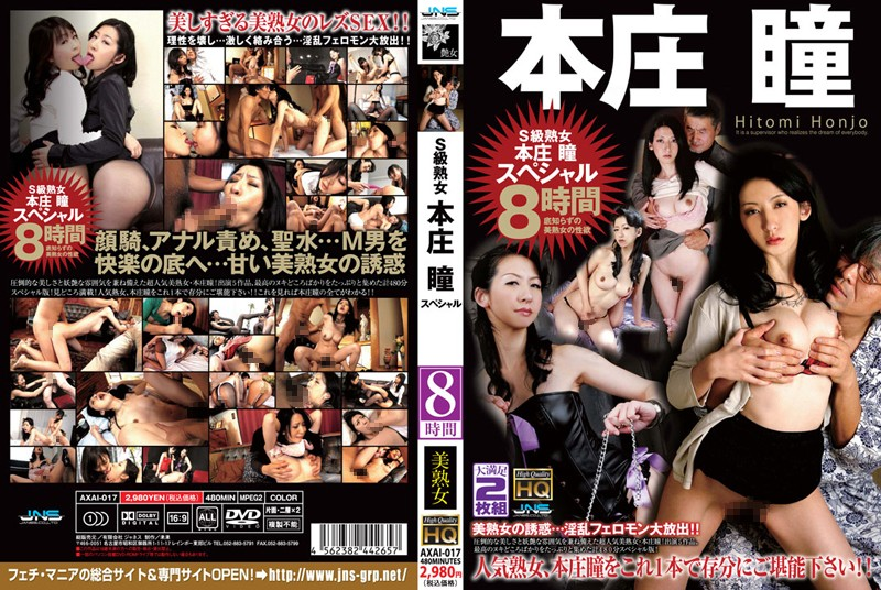 S級の人妻、本庄瞳出演の4P無料動画像。S級熟女 本庄瞳スペシャル 8時間
