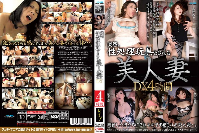 美人、香坂めぐ出演の辱め無料熟女動画像。突然、性処理玩具とされる美人妻 DX4時間