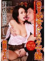 「義父を痴女るどスケベな嫁 柳田やよい」のパッケージ画像