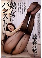 (29axau00001)[AXAU-001] 熟女にパンスト! 藤森綾子 ダウンロード
