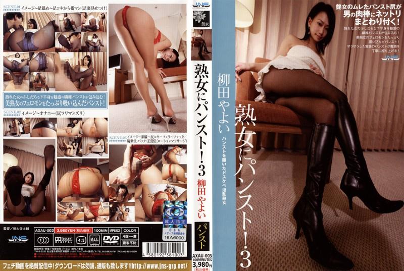 パンストの熟女、柳田やよい出演のオナニー無料動画像。熟女にパンスト!
