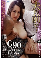 (29axaw00001)[AXAW-001] 夫の前で… 〜私の女房を犯して!〜 藤森綾子 ダウンロード