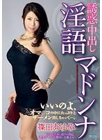 誘惑中出し淫語マドンナ 篠田あゆみ
