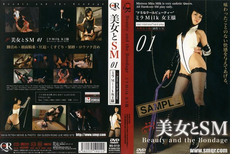 美女とSM 01 ミラMilk女王様