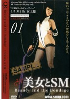 (29bs00001d)[BS-001] 美女とSM 01 ミラMilk女王様 ダウンロード