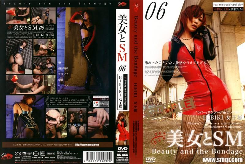美女とSM 06 HIBIKI 女王様