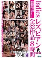 ladies レズビアン 全32作品 8時間 ダウンロード