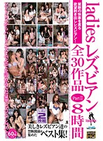 ladies レズビアン 全30作品 Part2 8時間