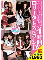 「A○B系美少女ロ●ータレズビアン DX 4時間」のパッケージ画像