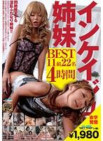 インケイジュ 姉妹BEST 11組22名 4時間 ダウンロード