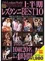 上半期レズクンニ BEST10 10組20名