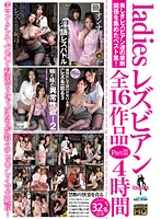 ladies レズビアン 全16作品 PartIII 4時間