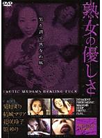 (29dacm04)[DACM-004] 熟女の優しさ 菊池えり 結城マリア 花咲玲子 姫ゆり ダウンロード