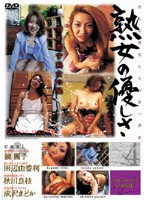 熟女の優しさ 鏡麗子 田辺由香利 秋川良枝 成沢まどか ダウンロード