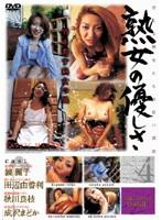 (29dacm06)[DACM-006] 熟女の優しさ 鏡麗子 田辺由香利 秋川良枝 成沢まどか ダウンロード
