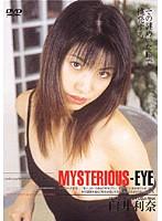 MYSTERIOUS-EYE 臼井利奈 ダウンロード