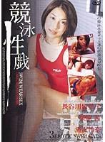 (29dact18)[DACT-018] 競泳性戯 ダウンロード