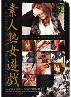 (29dajy01)[DAJY-001] 素人熟女遊戯 ダウンロード