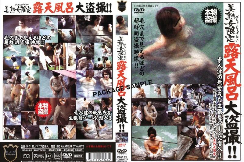 露天風呂にて、素人ののぞき無料動画像。美熟女限定 露天風呂大盗撮!