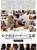 (29dbal00001)[DBAL-001] 女子校生マッサージ盗撮 ダウンロード