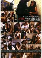 (29dbal00003)[DBAL-003] 渋○ドン○ホーテ 極悪店長の万引きギャル折檻盗撮 ダウンロード
