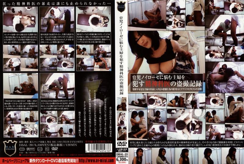 巨乳の人妻のクンニ無料熟女動画像。育児のノイローゼに悩む主婦を犯す精神科医の盗撮記録