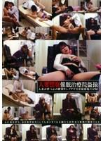 人妻猥褻催眠治療院盗撮
