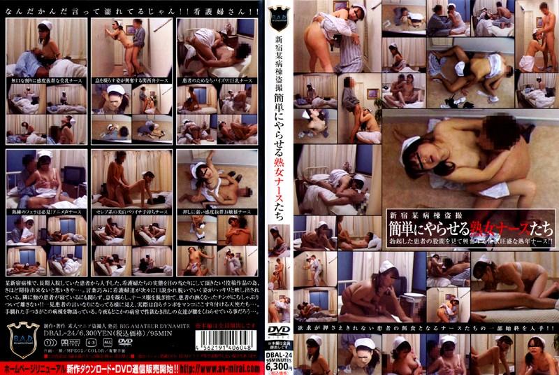 病室にて、美乳の人妻ののぞき無料動画像。新宿某病棟盗撮 簡単にやらせる熟女ナースたち