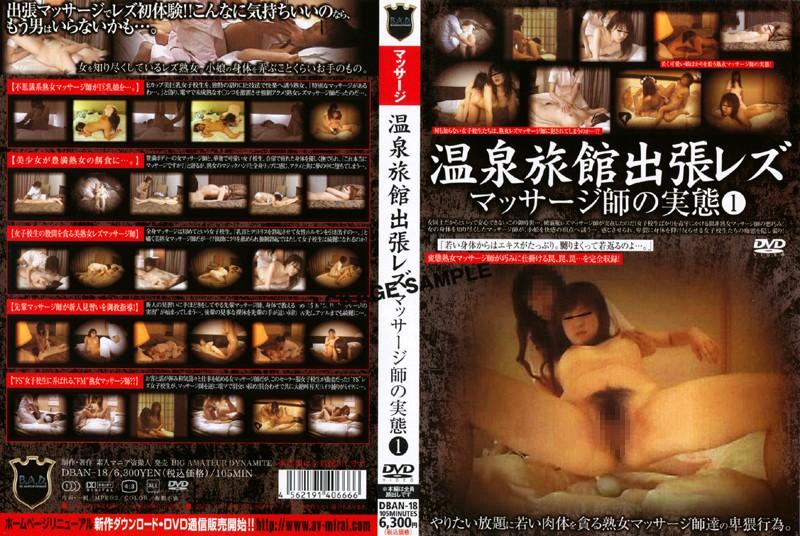 温泉にて、巨乳のレズののぞき無料美少女動画像。温泉旅館出張レズマッサージ師の実態 1