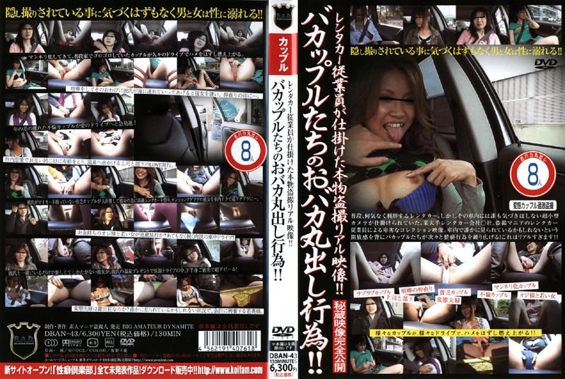 夫婦の盗撮無料熟女動画像。レンタカー従業員が仕掛けた本物盗撮リアル映像!