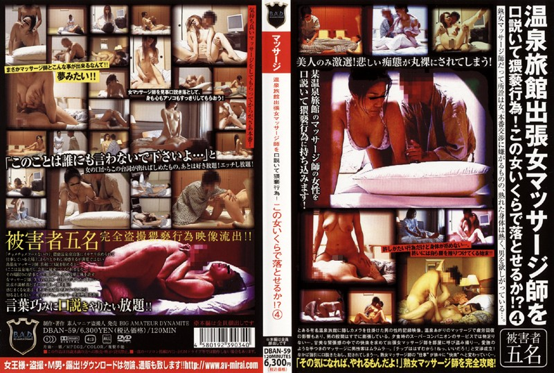 【オバハーンマッサージ】旅館にて、人妻ののぞき無料jyukujyo douga動画像。温泉旅館出張女マッサージ師を口説いて猥褻行為!