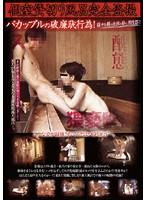 (29dban00060)[DBAN-060] 個室貸切り風呂完全盗撮 ダウンロード