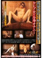 「個室貸切り風呂完全盗撮 2」のパッケージ画像