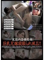 「家庭内盗撮投稿! 巨乳兄嫁寝取られ風呂!!」のパッケージ画像