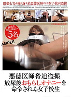 「悪徳医師脅迫盗撮 放尿後おもらしオナニーを命令される女子校生」のパッケージ画像