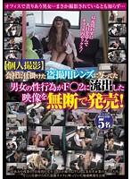 [個人撮影]会社に仕掛けた盗撮用レンズに写ってた男女の性行為がF○2に流出した映像を無断で発売! ダウンロード